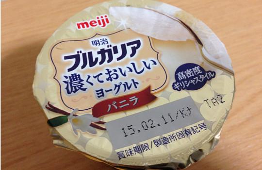 明治ブルガリア濃くておいしいヨーグルト!?バニラ味~口コミや食べた感想!