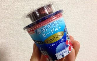 森永・濃密ギリシャヨーグルトラズベリー味!?ソース別比較と食べた感想!