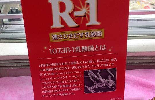 真っ赤に輝く~明治R-1ヨーグルトドリンク!?スーパーでの存在感も凄かった!2