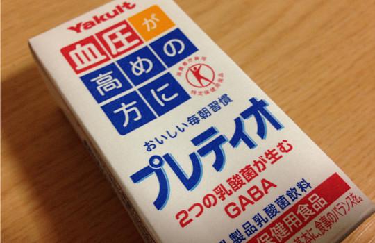 血圧が高めの方にヤクルト・プレティオ!?飲んだ感想とGABAの効果とは!4