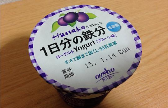 妊婦にやさしい葉酸の摂れる「1日分の鉄分ヨーグルト」とってもおすすめ!