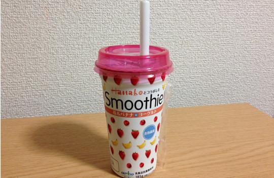 Hanakoとコラボしたスムージー!?苺&ばななヨーグルト口コミと飲んだ感想!5