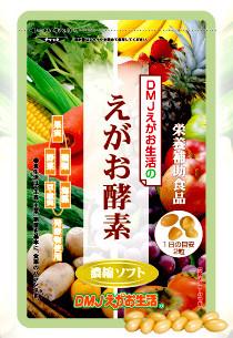 えがおの酵素で6キロダイエット!?松本伊代おすすめサプリ効果や評判!2