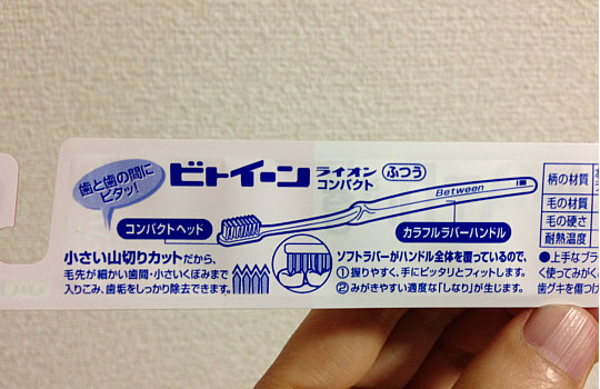 おすすめの歯ブラシは山切りカット!?LIONビトイーンが好きな理由!2