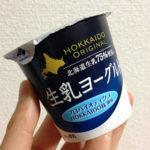 北海道オリジナル生乳ヨーグルト!?乳酸菌HOKKAIDO株の効果と食べた感想!