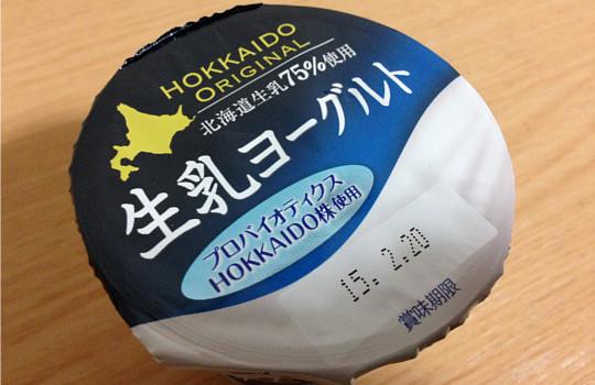 北海道オリジナル生乳ヨーグルト!?乳酸菌HOKKAIDO株の効果と食べた感想!2