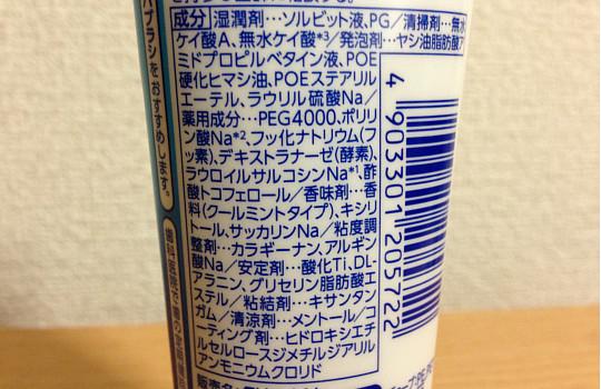 堀北真希CMクリニカアドバンテージ!?高密着フッ素薬用ハミガキ効果!3