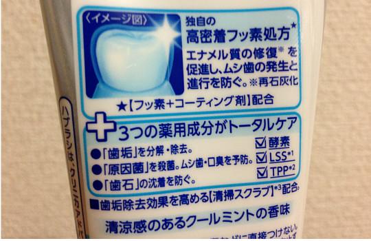 堀北真希CMクリニカアドバンテージ!?高密着フッ素薬用ハミガキ効果!4