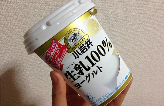小岩井生乳100%プレーンヨーグルト400g!?1日の摂取目安と口コミ効果!