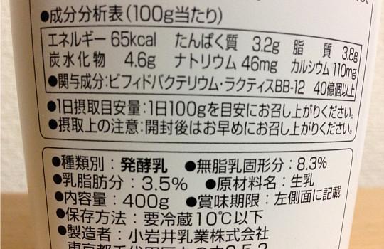 小岩井生乳100%プレーンヨーグルト400g!?1日の摂取目安と口コミ効果!3