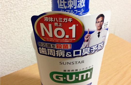 液体歯磨き売り上げNo.1~超低刺激!?薬用ガム・デンタルリンス効果!2