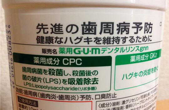 液体歯磨き売り上げNo.1~超低刺激!?薬用ガム・デンタルリンス効果!3