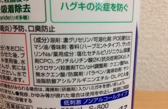 液体歯磨き売り上げNo.1~超低刺激!?薬用ガム・デンタルリンス効果!4