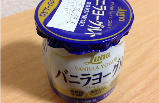 生クリーム入りバニラヨーグルト!?デザート感覚、濃厚ヨーグルト!4