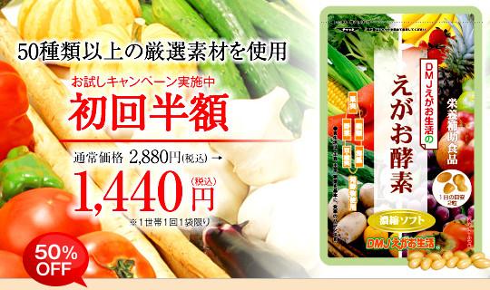 えがおの酵素で6キロダイエット!?松本伊代おすすめサプリ効果や評判!