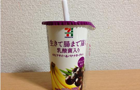 のむアサイー&バナナヨーグルト!?セブン~生きて腸まで届く口コミと効果4