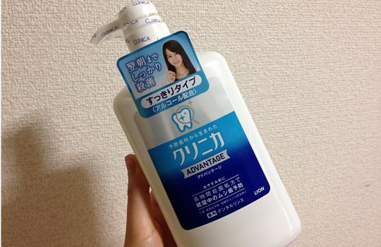 クリニカ薬用デンタルリンス!?液体歯磨~スッキリタイプ使い方と効果!2
