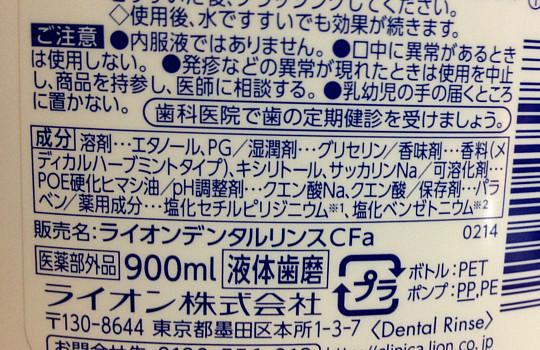 クリニカ薬用デンタルリンス!?液体歯磨~スッキリタイプ使い方と効果!3