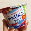 グリコ朝食りんごヨーグルト!?角切り&すりおろしりんご食べた感想!