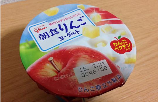 グリコ朝食りんごヨーグルト!?角切り&すりおろしりんご食べた感想!2