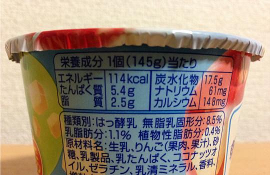 グリコ朝食りんごヨーグルト!?角切り&すりおろしりんご食べた感想!3