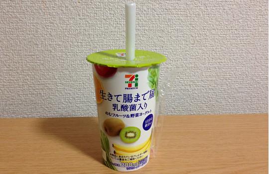 セブン&アイ~のむフルーツ&野菜ヨーグルト!?生きて腸まで届く乳酸菌!4