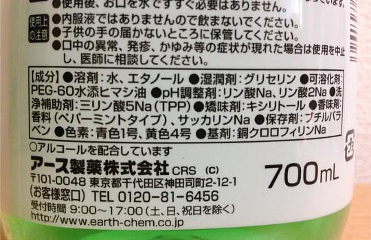 マウスウォッシュ~モンダミンPX3!?先口液の使い方や効果について!5