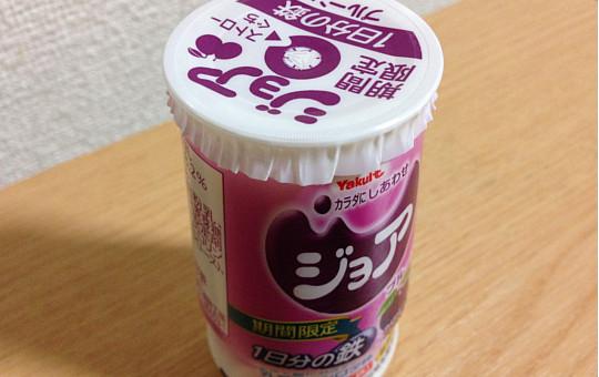 ヤクルトジョア~期間限定プルーン!?1日分の鉄やカロリー50%オフ!2