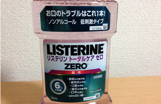 リステリントータルケアゼロ低刺激!?歯肉炎予防に効果があるのか?口コミ5
