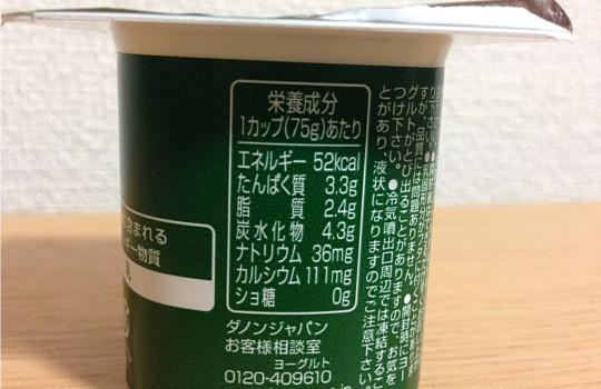 佐々木蔵之介14日間チャレンジ!?ダノンビオ・プレーン効果と口コミ!3
