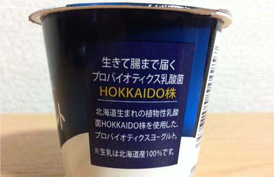 北海道オリジナル生乳ヨーグルト!?乳酸菌HOKKAIDO株の効果と食べた感想!3