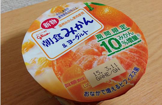 朝食みかん&ヨーグルト!?新物温州みかん60%~メッチャ美味しいね!2