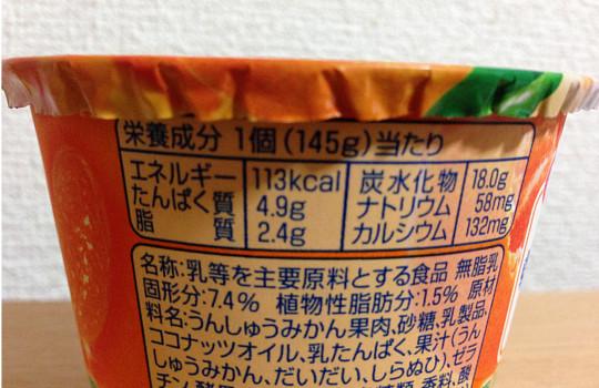 朝食みかん&ヨーグルト!?新物温州みかん60%~メッチャ美味しいね!3