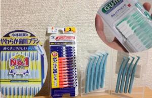 歯間ブラシ人気おすすめランキング!?30・40代~オーラルケアへ!