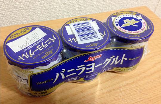 生クリーム入りバニラヨーグルト!?デザート感覚、濃厚ヨーグルト!2