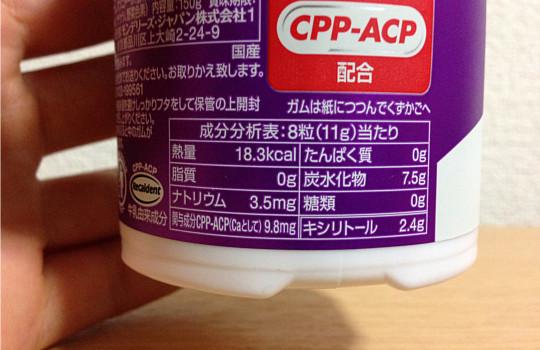 竹内結子CMリカルデントグレープミント!?虫歯の予防CPP-ACP効果とは?3