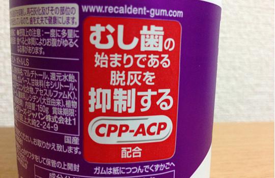 竹内結子CMリカルデントグレープミント!?虫歯の予防CPP-ACP効果とは?4