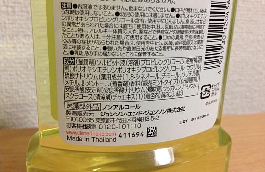 黄緑のリステリンナチュラルケア!?緑茶ミントフレーバー低刺激口コミ!3