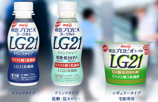 OLL2716乳酸菌でピロリ菌を減らせ!?明治LG21ヨーグルトと胃がん研究レポート!
