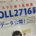 OLL2716乳酸菌でピロリ菌を減らせ!?明治LG21ヨーグルトと胃がん研究レポート!3