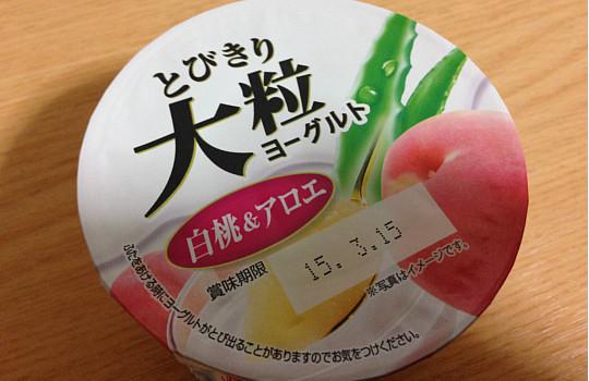 とびきり大粒ヨーグルト白桃&アロエ!?3月2日新発売~食べた感想!2