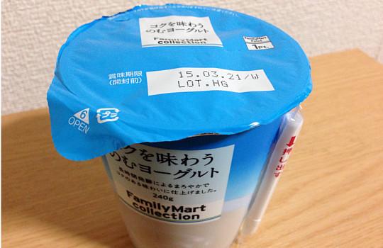 コクを味わうのむヨーグルト口コミ!?ファミリーマートコレクション!2