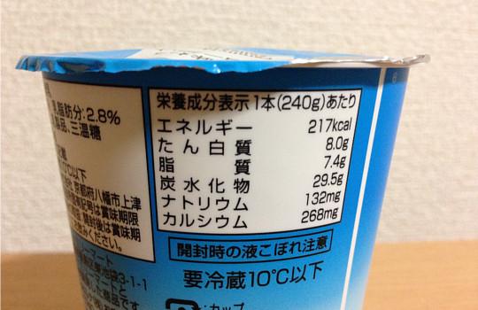 コクを味わうのむヨーグルト口コミ!?ファミリーマートコレクション!3
