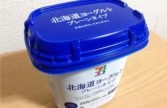 セブンプレミアム北海道ヨーグルトプレーン450g|乳酸菌LA-2~無糖タイプ2