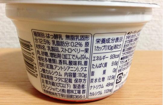 ダノンオイコス脂肪0ストロベリー110g|ギリシャ製法ヨーグルト~3月23日発売8