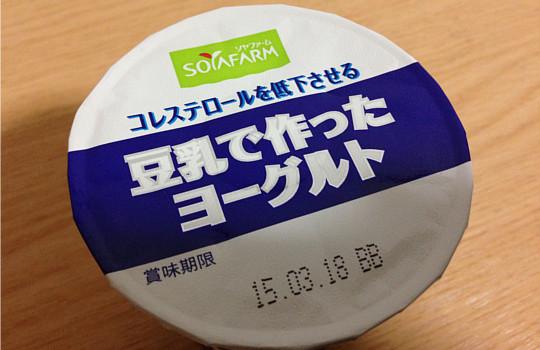 ソヤファーム豆乳で作ったヨーグルト