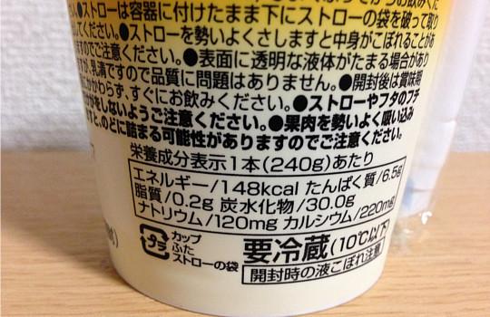 ファミマのむヨーグルトフルーツミックス!?黄桃・あんず・マンゴー果肉たっぷり!3
