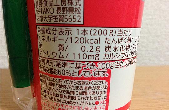 ローソンウチカフェ|ドリンクヨーグルト脂肪0%ストロベリー200g3