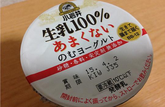 小岩井生乳100%あまくないのむヨーグルト|BB-12乳酸菌の効果と飲んだ感想2