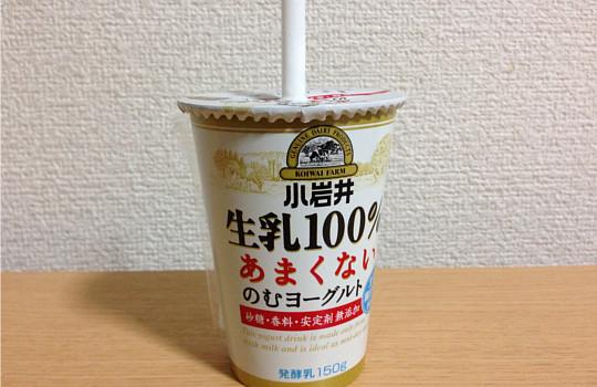 小岩井生乳100%あまくないのむヨーグルト|BB-12乳酸菌の効果と飲んだ感想4